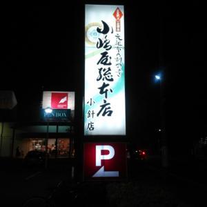 小嶋屋総本店小針店 / 新潟市西区