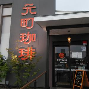 元町珈琲 / 新潟市西区