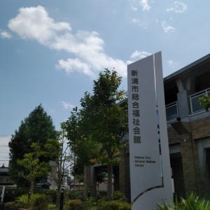 新潟市総合福祉会館