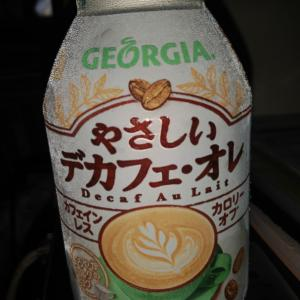 GEORGIA やさしいデカフェ・オレ