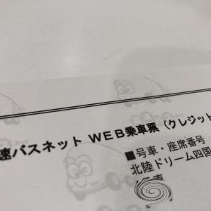 片道3000円も一枚取れた! 高知県へ行ってきます 北陸ドリーム四国号