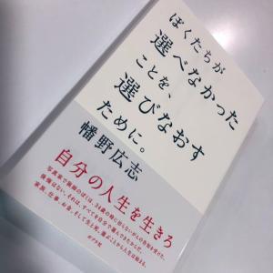 幡野広志さんと竹原ピストルさんのこと。
