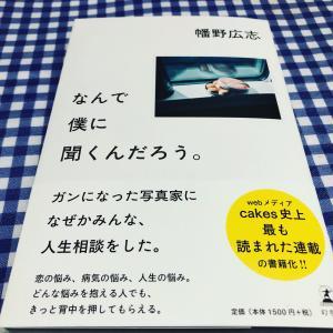 なんで僕に聞くんだろう 幡野広志  / cakes史上 最も読まれた連載の書籍化