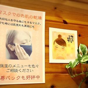 マスク 肌荒れ 【唇パック】 /  おんHair:Relaxation  お顔そりROOM【あんおん】 お客様の声