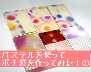 丸だけで作れちゃうオリジナルアート 【ポチ袋】 / 金沢 パステルアート