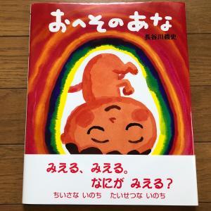 「おへそのあな」 著者/長谷川義史 / 家族で読みたいおすすめの本