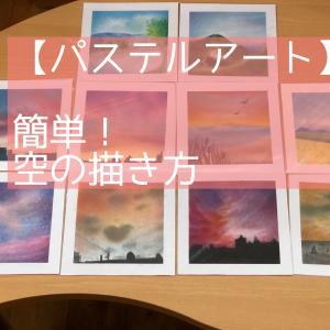 【パステルアート 雲の描き方】簡単!消しゴムワークが活躍 ~金沢 あんこパステル