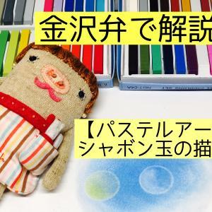 初心者でも簡単に動画編集できるアプリ【VLLO ブロ】を使って「金沢の方言」でパステルアートの解説を公開!