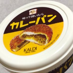 ぬって焼いたらカレーパンを食べてみた!レポ 本当にカレーパンに変身!~カルディの人気商品・SNSでも人気の理由とは