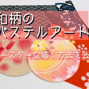パステルアート動画 【和柄・手鞠をコースターに描いてた!】 観ても、描いても楽しいパステル / あんこパステル 金沢