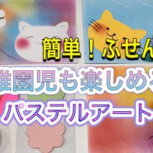 【室内遊び】や【レクリエーション】にもおすすめ!パステルアートと付箋のコラボ~幼稚園、保育園、デイサービスでも活用できます~石川県金沢市あんこパステル