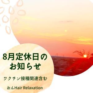 金沢市武蔵町「おん」Hair:Relaxation ~8月定休日のお知らせとワクチン接種関連