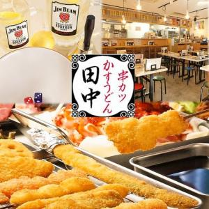 GO TO TRY ~ 串カツ田中!!