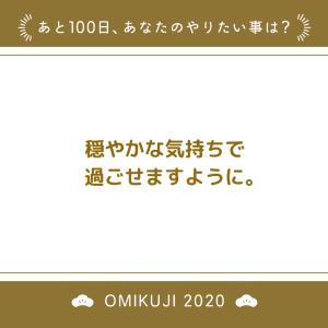 今年もあと100日!!