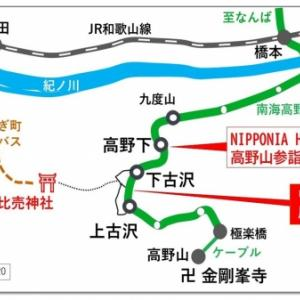 """南海高野線 #秘境駅 と""""泊まれる駅"""""""