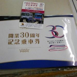 大阪モノレール 開業30周年