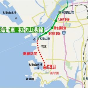 南海/和歌山港線を歩き通し