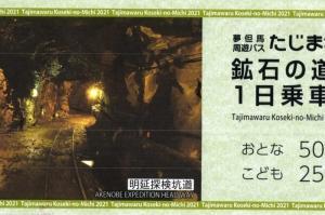 """#日本遺産 """"鉱石の道"""" ①生野銀山"""