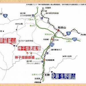 "日本遺産""鉱石の道""④ 明延鉱山"