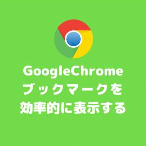 知っておくべきGoogleChromeのブックマークを効率的に表示させる方法