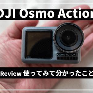 DJI Osmo Action 使用レビュー 使って分かったVlog機としての素質