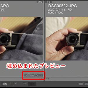 LM Rawとjpegが同じに見えるのはなぜ?埋め込まれたプレビューが原因  本来のRaw画像を表示させる方法