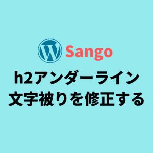 WPテーマSangoカスタマイズ h2アンダーライン文字被りを修正する方法