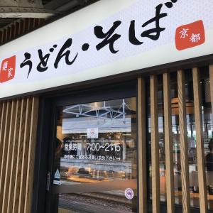 京都駅改札内の立ち食いそば「麺屋京都上がも」メニューと食レポ