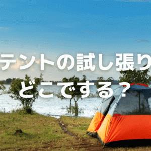 テントの試し張りはどこでする?公園や河川敷よりキャンプ場が正解な理由