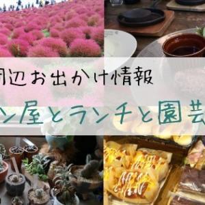 【茨城水戸】コキア周辺お出かけ情報!パン屋とランチと園芸店