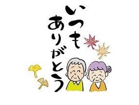 敬老の日 米寿の両親の笑顔がいい
