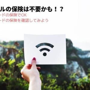 【海外WiFi】保険は入る必要がない!?海外旅行でWi-Fiをレンタルする時の保険はいらないかも|クレジットカードの保険でOKかもしれません