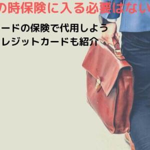【海外旅行保険】加入する必要がある?いらない??|クレジットカードの保険で代用しよう!
