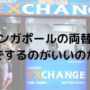 【シンガポール】両替は日本ですると損をする!?出来れば現地で両替してお得に!少しでも安く手に入れたいなら現地の街中で
