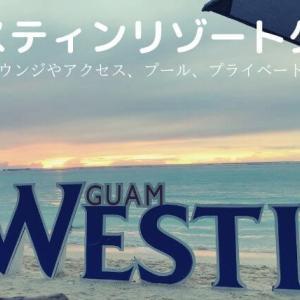 ウェスティンリゾートグアムの空港からのアクセスやラウンジ・プール・フィットネスジムはどうなってる?実体験をもとにレポート