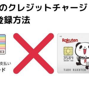 【登録できない!?】nanacoに楽天カードをクレジットカードチャージに登録や変更する方法を解説|公共料金はnanacoで支払ってポイントゲット!