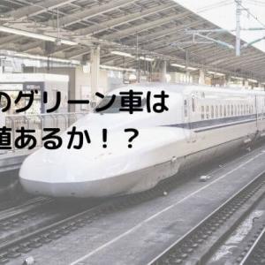 新幹線は指定席で十分だった!?グリーン席は高すぎる!?初めてのグリーン席の感想