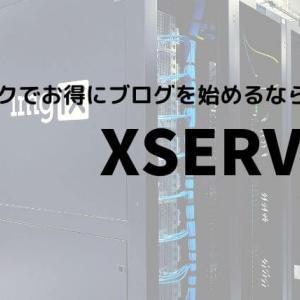 お得にXserver(エックスサーバー)を始めるならA8でセルフバックがおススメ|WordPressでブログを始めるならXserverがオススメ