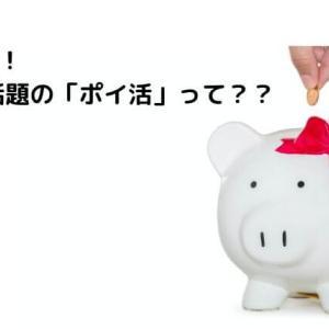 SNSでも話題の「ポイ活」とは?毎月1万円以上稼げるカンタンな副業