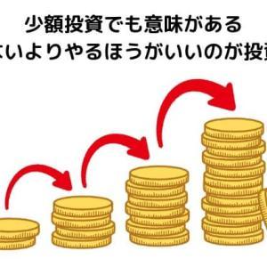 【積立投資】少額で始める積立投資は意味ないのか!月一万でも積立投資をするべき|早く始めるほどに得をするのが投資ですよ