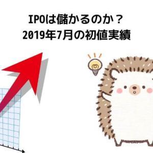 【IPO投資/2019年7月】なかなか当選しないIPOは儲かるのか!?初値の実績結果をもとに検証|株式投資で資産を形成