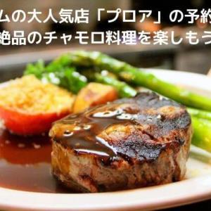 【グアム】プロアは予約した方がいいの?オススメの予約の仕方!|グアムで絶対食べたい絶品チャモロ料理のレストラン「プロア(PROA)」は大人気の予約必須!