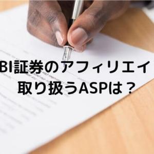 【アフィリエイト】SBI証券のアフィリエイトはどのASPで取り扱いがあるのか?単価報酬や自己アフィリOK?