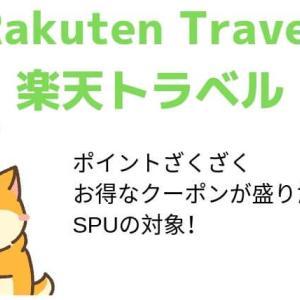 【旅行・ツアー】お得に旅行をするなら楽天トラベル!クーポンを上手に利用!SPUでポイントを大量獲得しよう!