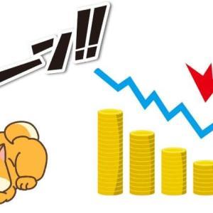 【株式投資:高配当株】保有株の下落や暴落に対する保有目的とマインドセット|慌てて狼狽売りする必要も損切りする必要もなし