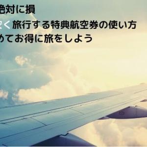 【格安旅行】お得に旅行をしたいならマイルを上手に使おう!特典航空券の使い方の実践編|知らなきゃ損をする飛行機の真実