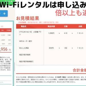 【Wi-Fi(ワイファイ)グアム編】海外旅行でネットを使うならWiFiをお得にレンタルしよう!同じ会社でもサイトによって金額が違う!?