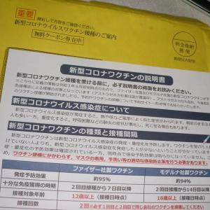 新型コロナウィルスワクチン接種 1回目