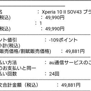 任意整理中ですが、分割でXPERIA10Ⅱに機種変更できました