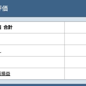 """""""夏のディール"""" 保有資産60万円突破!!"""
